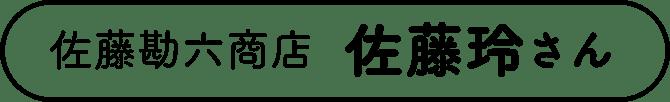 佐藤勘六商店 佐藤玲さん