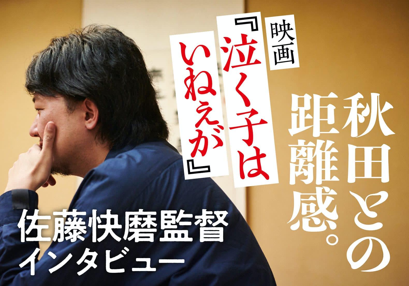 秋田との距離感。映画『泣く子はいねぇが』佐藤快磨監督インタビュー